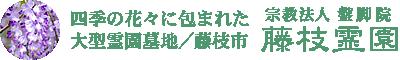 宗教法人 宝樹山 盤脚院〈藤枝霊園〉四季の花々に包まれた大型公園墓地/静岡県藤枝市